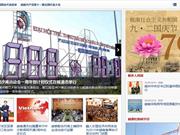 VNA conmemora cinco años de debut de boletín en idioma chino