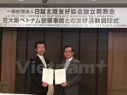 Fundan Asociación de Amistad Japón-Vietnam de Hokuriku