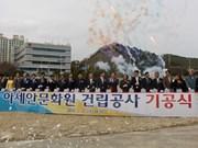 Comienza construcción de Casa Cultural de la ASEAN en Busan