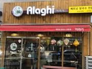 Impresionan restaurantes vietnamitas en Corea del Sur