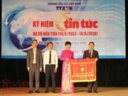 Periódico Tin Tuc de VNA celebra 35 años de su primera edición