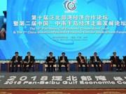 Vietnam asiste a Foro Abierto de Cooperación Económica del Golfo Bac Bo