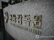 Exhorta Corea del Sur a Indonesia y Vietnam a fortalecer la cooperación financiera