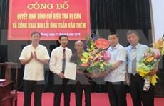 Parlamento vietnamita analiza ley de responsabilidad de indemnización estatal