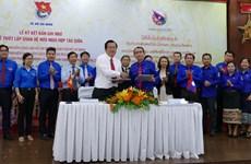 Intensifican cooperación organizaciones juveniles de Vietnam y Laos