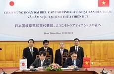 Localidades de Vietnam y Japón intensifican lazos de cooperación