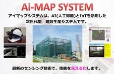 Busca alianza japonesa AICON desarrollar proyecto de inteligencia artificial con socio vietnamita