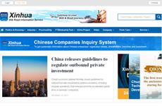 Destaca Xinhua aplicación de herramientas digitales en actividades periodísticas