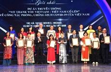 Comunicado sobre el VII Premio Nacional de Información al Exterior de Vietnam