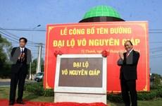 Nueva avenida vietnamita con nombre de Vo Nguyen Giap