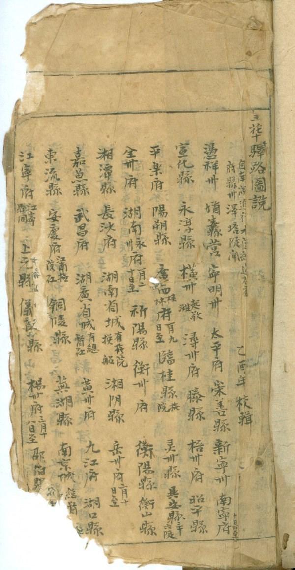 Antiguo registro diplomatico de Vietnam declarado Patrimonio Documental Mundial hinh anh 1