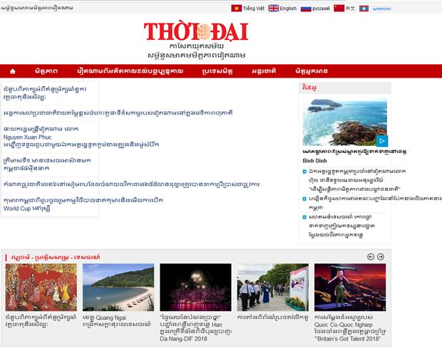 Periodico vietnamita lanza versiones electronicas en idiomas lao y jemer hinh anh 1