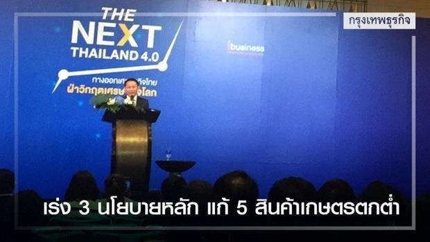 Tailandia disena politicas para impulsar el desarrollo economico hinh anh 1