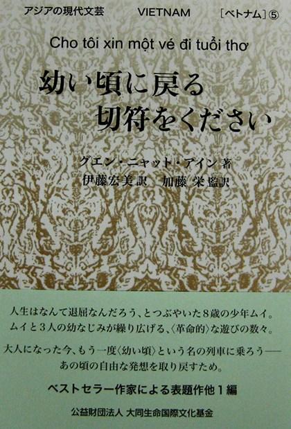 Lanzan traduccion japonesa de conocidas novelas vietnamitas hinh anh 1