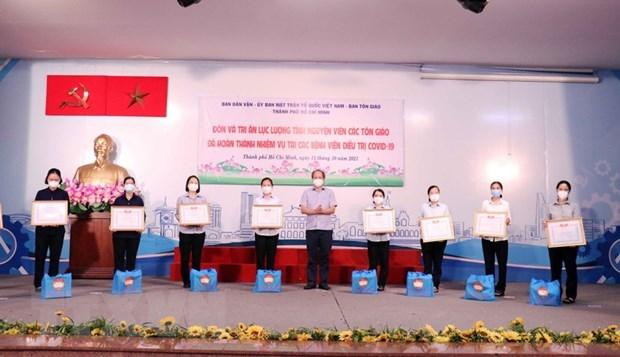 Ciudad Ho Chi Minh honra a voluntarios religiosos en lucha contra el COVID-19 hinh anh 1